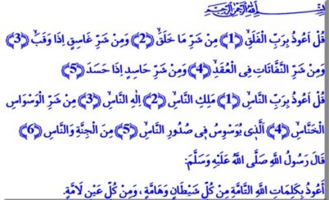 ALLAH'A SIĞINMANIN EN GÜZEL İFADESİ: MUAVVİZETEYN SURESİ
