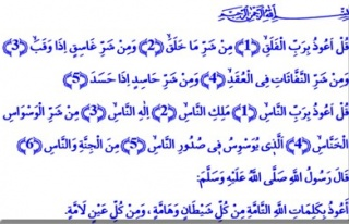 ALLAH'A SIĞINMANIN EN GÜZEL İFADESİ: MUAVVİZETEYN...